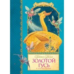 Золотой Гусь и другие сказки. Братья Гримм