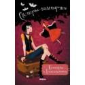 Сёстры-вампирши 5 том. Каникулы в Трансильвании