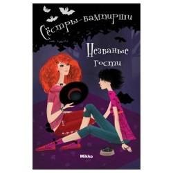 Сёстры-вампирши 6 том. Незваные гости