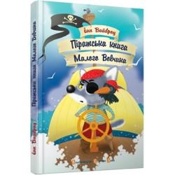 Піратська книга Малого Вовчика