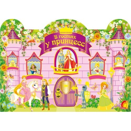 """Книжка """"В гостях у принцес"""""""