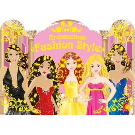 """Книжка """"Агентство Fashion Style"""""""