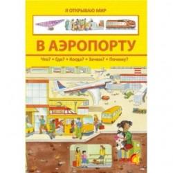 """Книжка міні-енциклопедія """"В аеропорту"""""""
