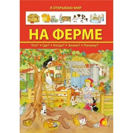 """Книжка міні-енциклопедія """"На фермі"""""""