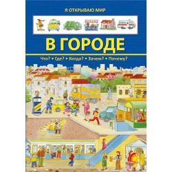 """Книжка міні-енциклопедія """"У місті"""""""