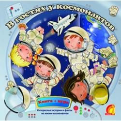 "Книжка+гра ""У гостях у космонавтів"""