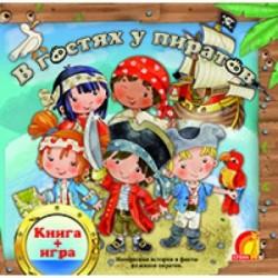"""Книжка+гра """"У гостях у піратів"""""""