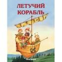 """Сказка """"Летучий корабль"""""""