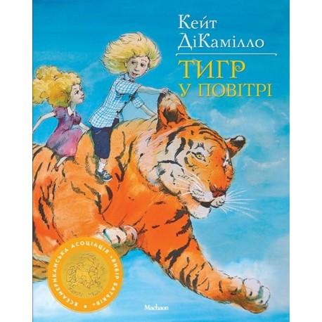 Тигр у повітрі