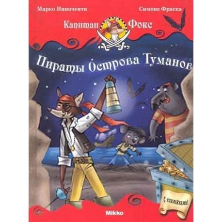 Капитан Фокс 1. Пираты Острова Туманов