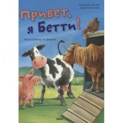 Привет, я Бетти! Иностранка на ферме