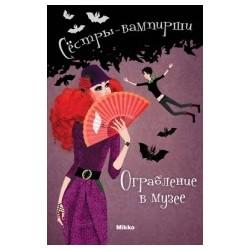 Сёстры-вампирши 2 том. Ограбление в музее