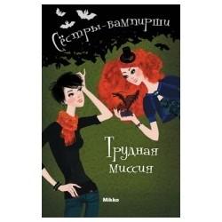 Сёстры-вампирши 3 том. Трудная миссия