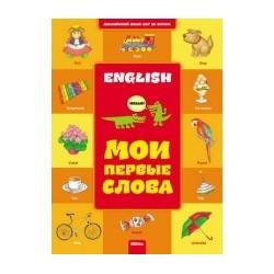 Англійська мова крок за кроком. Мої перші слова №1
