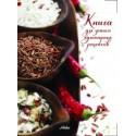 Книга для запису кулінарних рецептів  (перець)