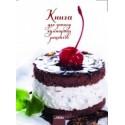 Книга для запису кулінарних рецептів  (вишенка)