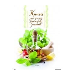 Книга для запису кулінарних рецептів (масло)