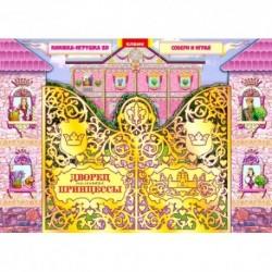 """Книжка-іграшка """"Палац маленької принцеси"""""""
