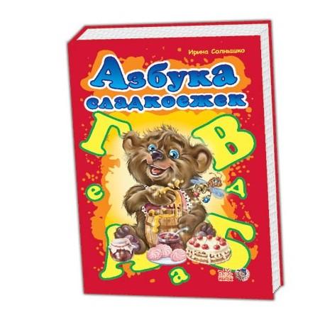 "Книжка-картонка ""Азбука сладкоежек"""