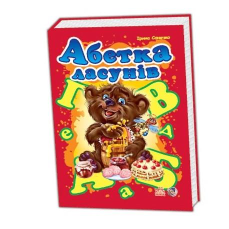 """Книжка-картонка """"Абетка ласунів"""""""
