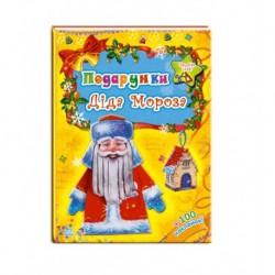 Зроби сам- Подарунки Діда Мороза