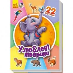 """Книжка-картонка """"Улюблені тварини"""""""