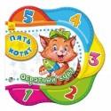 """Книжка-игрушка """"Пять котят – Обратный счёт"""""""