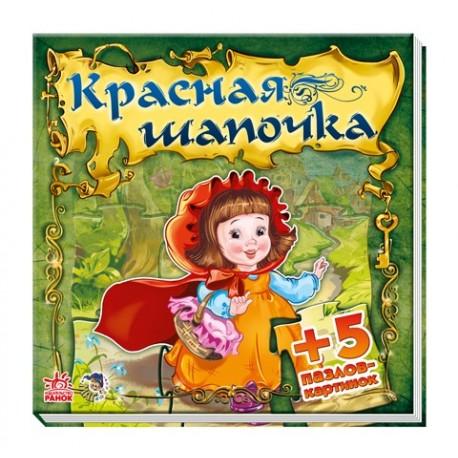 """Книга-пазл"""" Красная шапочка"""""""
