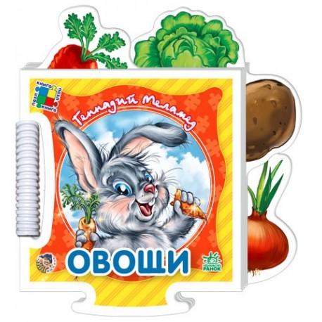 """Книжка-игрушка """"Крошкин пазл: Овощи"""""""