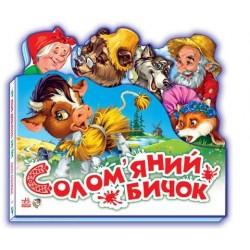 "Книжка-картонка ""Солом'яний бичок"""