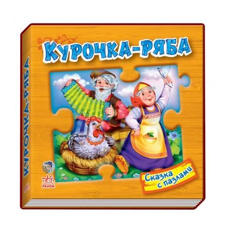 """Книжка-игрушка """"Курочка-Ряба"""""""