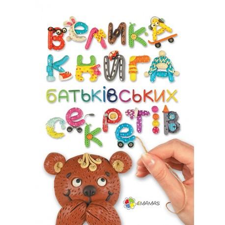 Книга батьківських секретів, Основа
