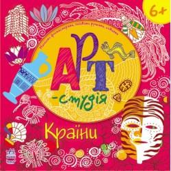 Раскраска-Арт-студія: Країни