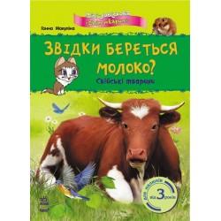Звідки береться молоко? Свійські тварини, Ранок