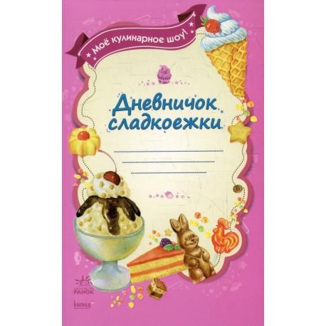 Блокнот для записів:Дневничок сладкоежки