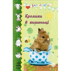 Блокнот для записів:  Кролики в кишенцi