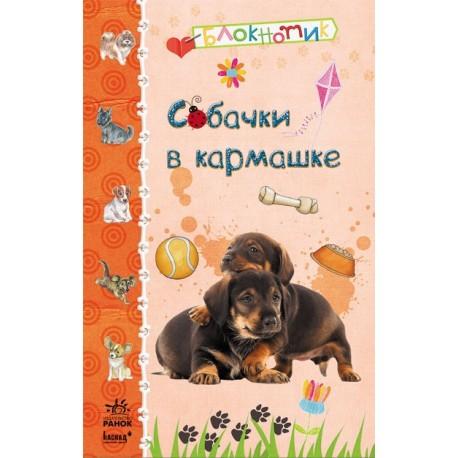 Блокнот для записів:Собачки в кармашке