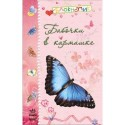 Блокнот для записів:Бабочки в кармашке