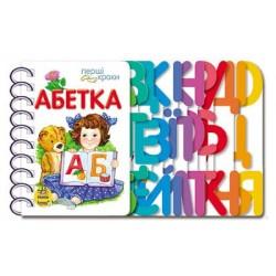 "Книжка-картонка ""Абетка"""