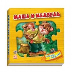 """Книжка-игрушка """"Маша и медведь"""""""