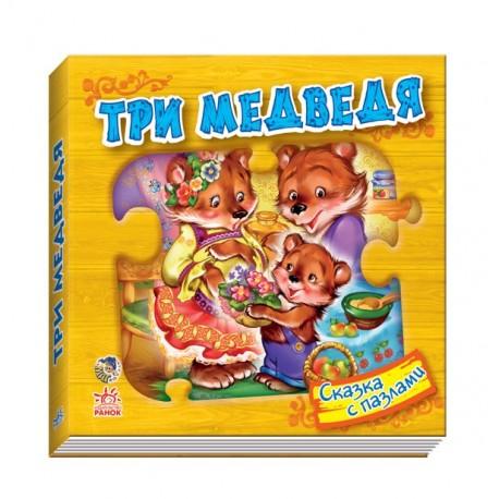 "Книжка-игрушка ""Три медведя"""