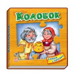 """Книжка-игрушка """"Колобок"""""""