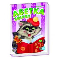 """Книжка-картонка """"Абетка звірят"""""""