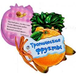 """Книжка-картонка """"Тропические фрукты"""""""