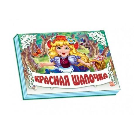 """Книжка-панорамка""""Червона шапочка"""""""