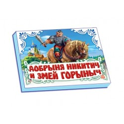 """Книжка-панорамка """"Добрыня Никитич и Змей Горыныч """""""