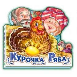 "Книжка-картонка ""Курочка Ряба"""