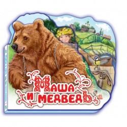 """Книжка-картонка """"Маша и медведь"""""""