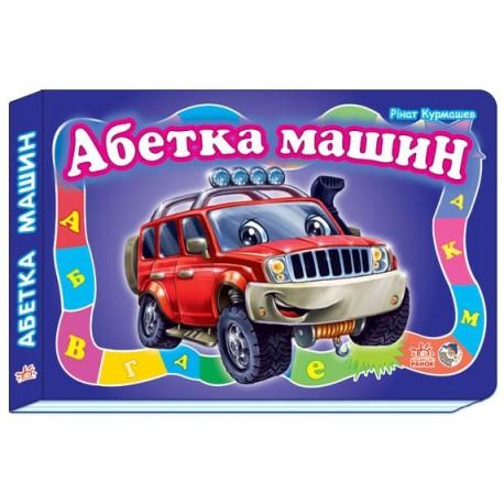 Абетка машин