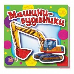 """Книжка-картонка """"Машини-будівники."""""""